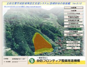 土砂災害警戒区域等設定支援システムの起動画面