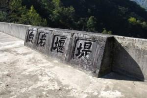 堰堤天端袖部に設置されている銘板