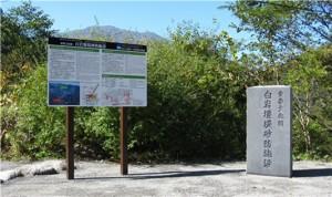 白岩堰堤解説板と重要文化財碑